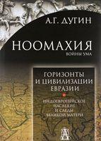 Ноомахия. Войны ума. Горизонты и цивилизация Евразии. Индоевропейское наследие и следы Великой Матери