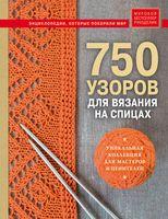 750 узоров для вязания на спицах. Уникальная коллекция для мастеров и ценителей