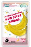 """Тканевая маска для лица """"Кислородная. Banana"""" (25 г)"""