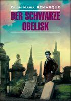 Der Schwarze Obelisk (м)