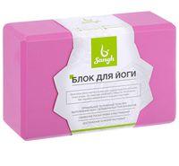 """Блок для йоги """"Sangh"""" (розовый; арт. 3551187)"""