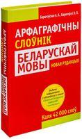 Арфаграфiчны слоўнiк беларускай мовы