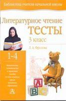 Литературное чтение. Тесты. 3 класс