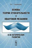 Основы теории относительности и квантовой механики в их историческом развитии