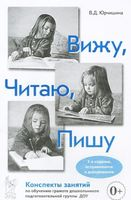 Вижу. Читаю. Пишу. Конспекты занятий по обучению грамоте дошкольников подготовительной группы ДОУ