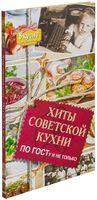 Хиты советской кухни. По ГОСТу и не только