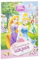 Принцессы Disney. Коллекция наклеек