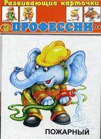 Профессии (12 карточек)