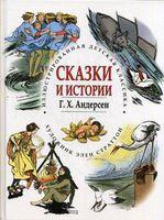 Г. Х. Андерсен. Сказки и истории