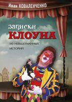 Записки клоуна. Из невыдуманных историй