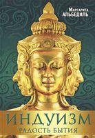 Индуизм: радость бытия