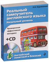 Реальный самоучитель английского языка. Начальный уровень (+ CD)
