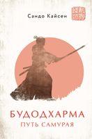 Будодхарма. Путь Самурая