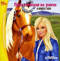 Barbie: ����������� �� �����. � ������� ����