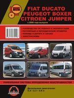 Fiat Ducato / Peugeot Boxer / Citroen Jumper с 2006 года выпуска. Руководство по ремонту и эксплуатации
