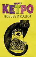 Любовь и кошки (Комплект из 4-х книг)