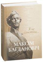 Максім Багдановіч. Я не самотны…