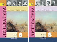 Литература. 8 класс. В двух частях