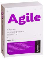 Agile. Оценка и планирование проектов (м)