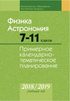 Физика. Астрономия. 7-11 классы. Примерное календарно-тематическое планирование. 2018/2019 учебный год. Электронная версия