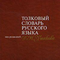 Толковый словарь русского языка. Под редакцией Д. Н. Ушакова