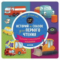 17 историй и сказок для первого чтения. Большие и маленькие машинки