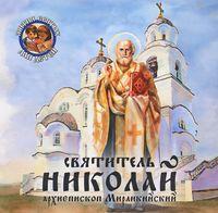 Святитель Николай. Архиепископ Мирликийский