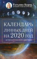 Календарь лунных дней на 2020 год. Астрологический прогноз