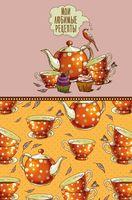 """Мои любимые рецепты. Книга для записи рецептов """"Оранжевое чаепитие"""" (А5)"""