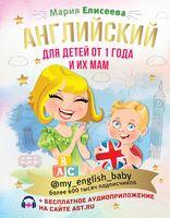 Английский для детей от 1 года и их мам