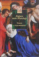 Книга о художниках