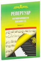 Репертуар начинающего пианиста. Выпуск 2