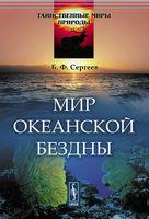 Мир океанской бездны