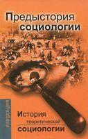 История теоретической социологии. Предыстория социология