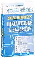 Английский язык. Интенсивный курс подготовки к экзамену (синяя)
