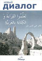Учитесь писать и читать по-арабски! (+ CD)