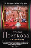 У прокурора век недолог (м)