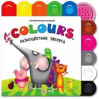 Colours. Разноцветные зверята
