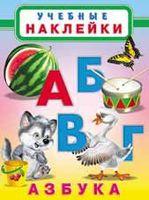Азбука. Книжка с наклейками