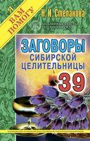 Заговоры сибирской целительницы - 39