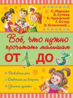 Всё, что нужно прочитать малышам от 1 до 3 лет