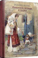 Румынские легенды и сказки