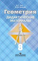 Геометрия. 8 класс. Дидактические материалы