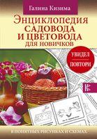 Энциклопедия садовода и цветовода для новичков в понятных рисунках и схемах