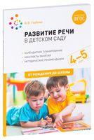 Развитие речи в детском саду. 4-5 лет. Конспекты занятий