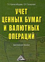 Учет ценных бумаг и валютных операций