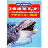 Энциклопедия с развивающими заданиями. Морские обитатели