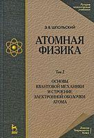Атомная физика. В 2-х томах. Том 2. Основы квантовой механики и строение электронной оболочки атома