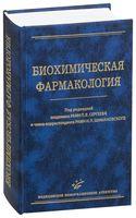 Биохимическая фармакология