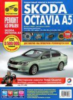 Skoda Octavia A5. Руководство по эксплуатации, техническому обслуживанию и ремонту